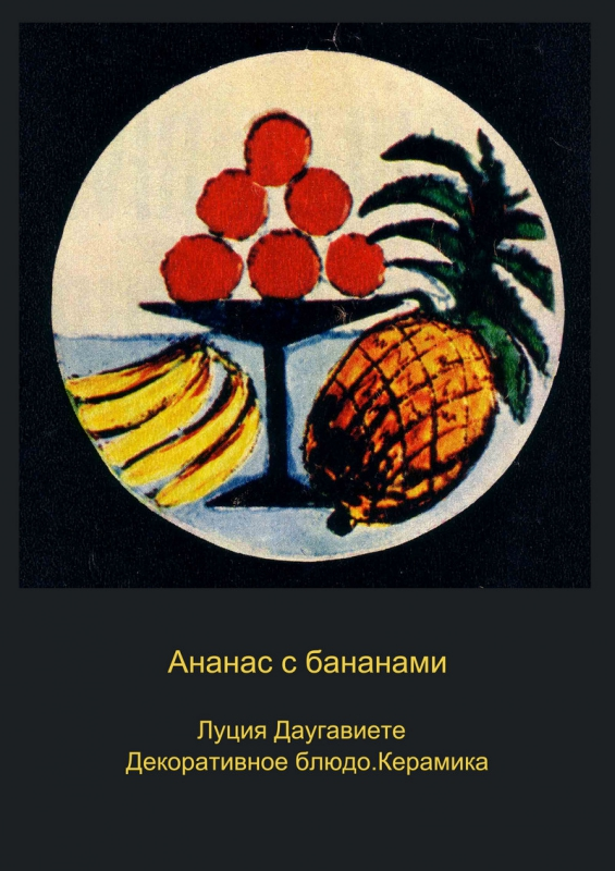 Ананас с бананами / Ananass ar banāniem