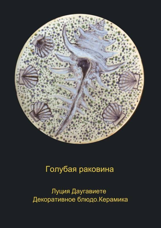 Голубая раковина / Gaišzila gliemežnīca