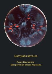 Цветущая веточка / Ziedošs zariņš