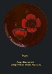 Маки / Мagones