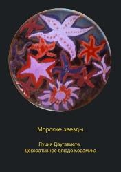 Морские звезды / Jūras zvaigznes