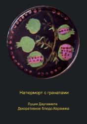 Натюрморт с гранатами / Klusā daba ar granātāboliem