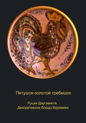 Петушок-золотой гребешок / Gailītis-zeltsekstītis