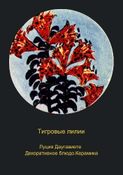 Тигровые лилии / Tīģerlilijas
